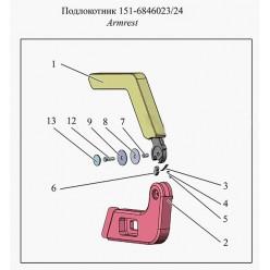 Подлокотник 151-6846024